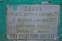 Partizanskja_poljana (68)