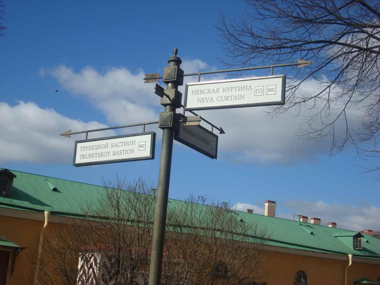 Петропавловская крепость (87)