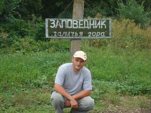 Я в заповеднике Галичья гора