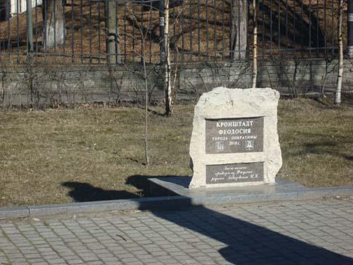 Памятник города побратимы