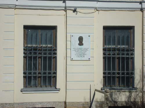 Табличка в честь Попова А.С.