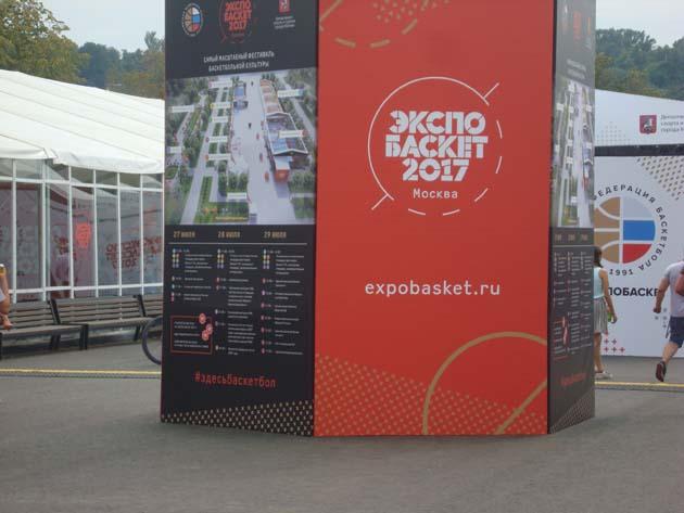Соревнования Экспобаскет 2017