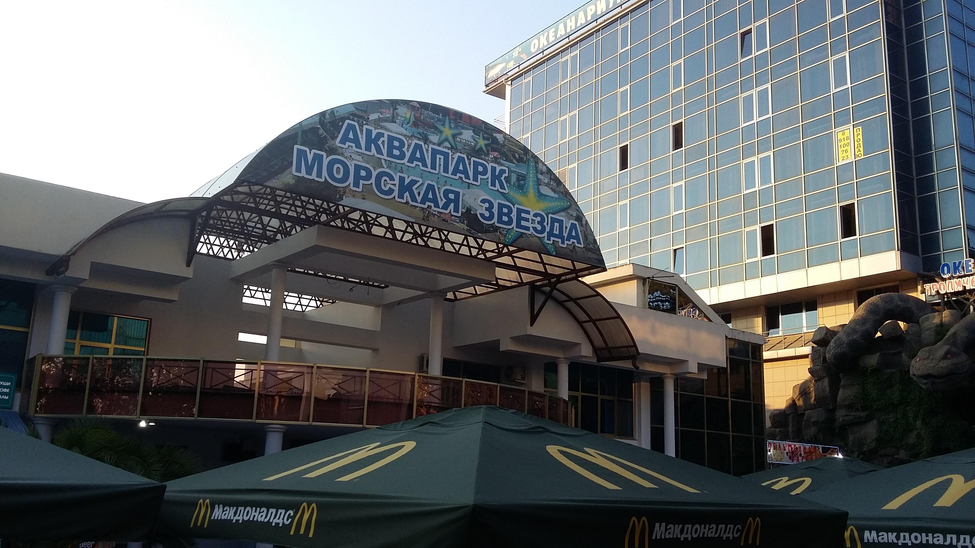 Аквапарк в Лазаревская