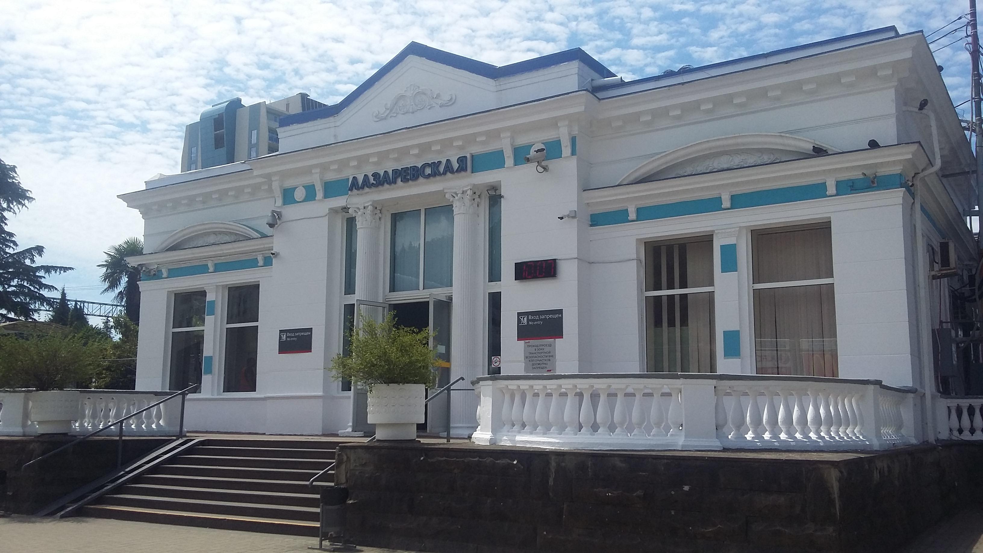 Вокзал в Лазаревском